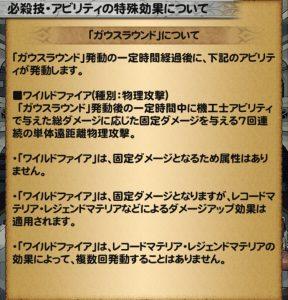 ガウスラウンド(FF14シド超絶)追撃