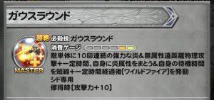 ガウスラウンド(FF14シド超絶)
