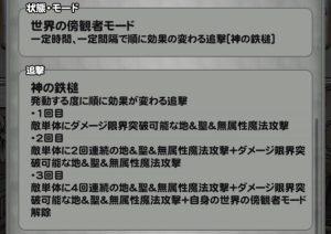 エナ・クロシンクロモード解説