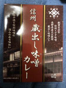 信州蔵出し味噌カレー(セントラルパック株式会社)