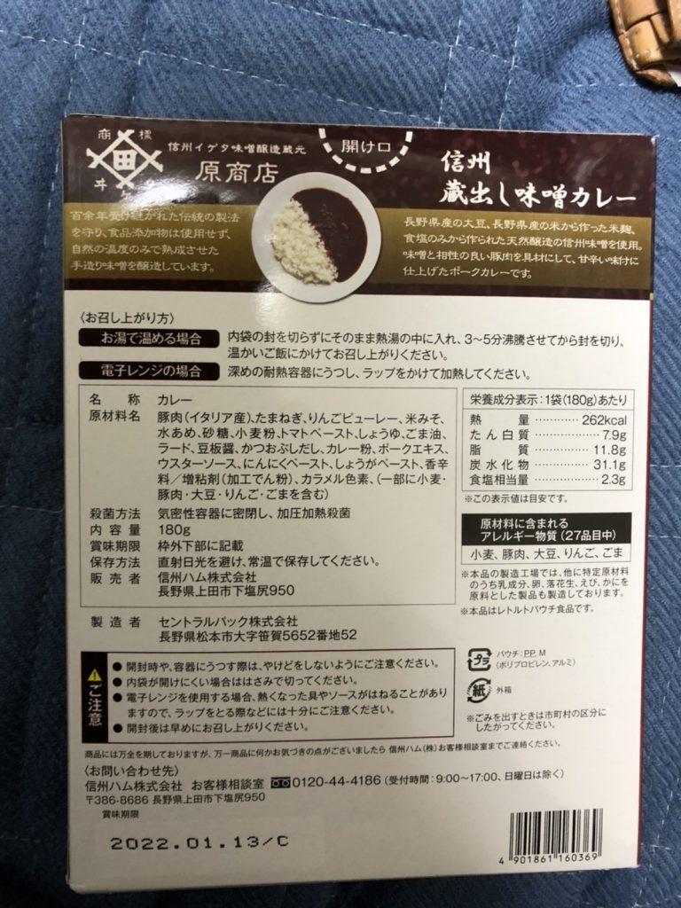 信州蔵出し味噌カレー(セントラルパック株式会社)成分表