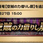 FF12覇竜バナー