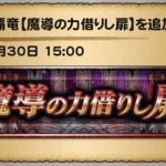 FF6覇竜