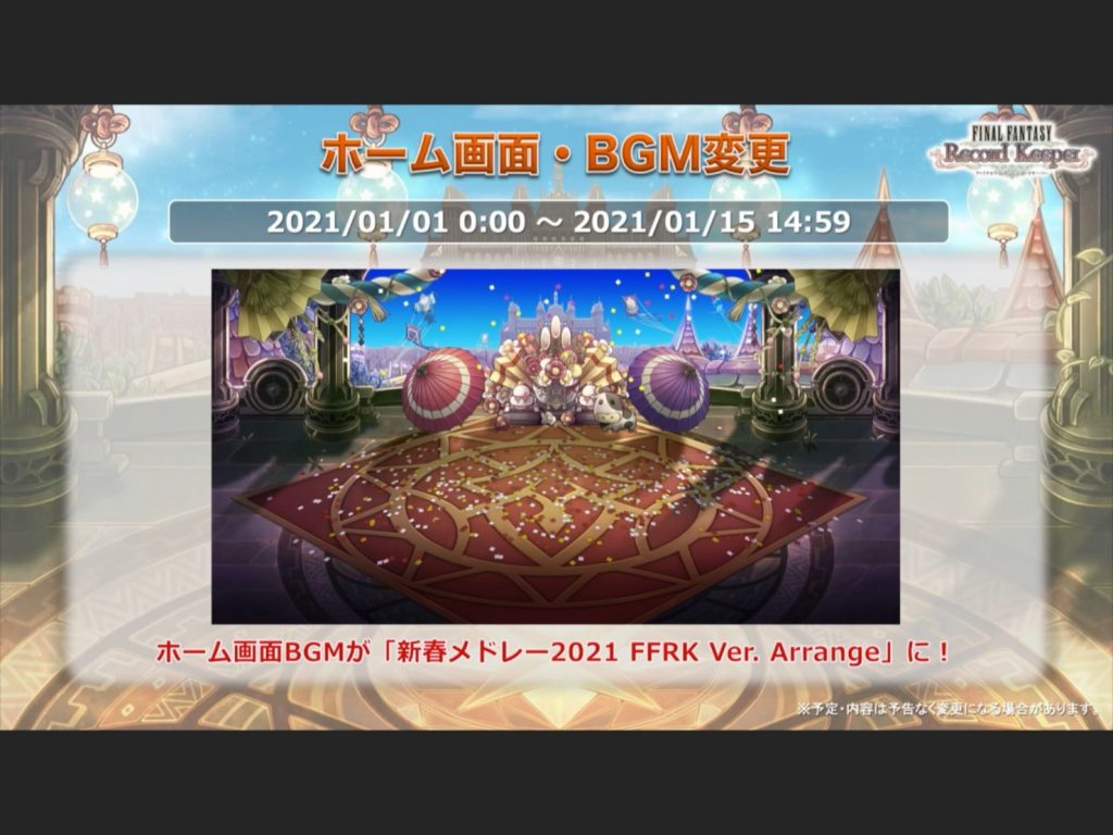 ホーム画面・BGM変更