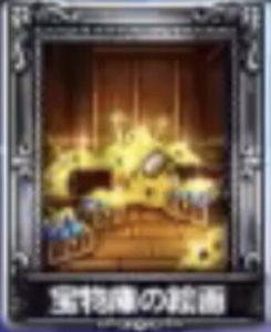宝物庫の絵画