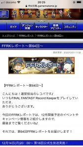 FFRKレポート