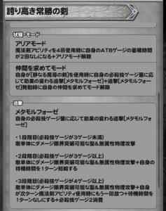 誇り高き常勝の剣(セリスシンクロ2追撃)