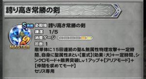 誇り高き常勝の剣(セリスシンクロ2)