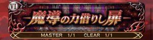覇竜バハムート(FF6)