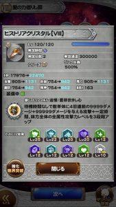 FF8覇竜バハムート30秒切りヒスクリ