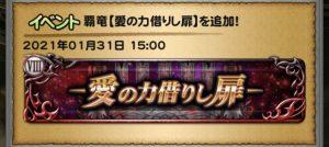 FF8覇竜