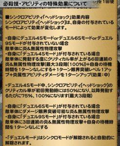 ゼル左シンクロアビ効果詳細