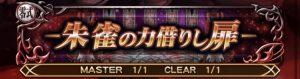 FF零式覇竜バナー