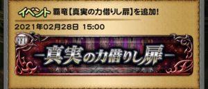 FFT覇竜バナー