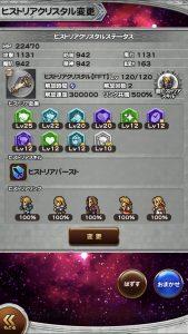 FFT覇竜30秒切りヒスクリ