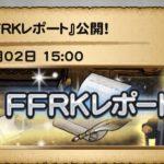 第67回FFRKレポート