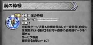 ヨーゼフ6閃技2