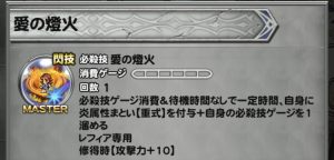 レフィア星6閃技