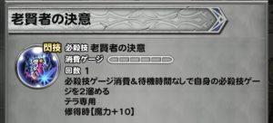 テラ星6閃技2