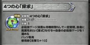 バッツ風6閃技