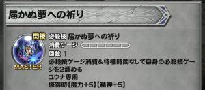 ユウナ星6閃技2