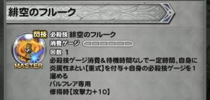 バルフレア星6閃技2