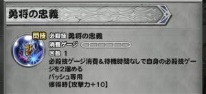 バッシュ星6閃技2