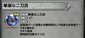 マキナ星6閃技2