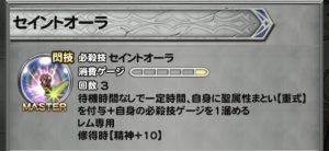 レム星5閃技
