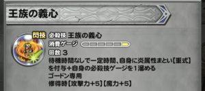 ゴードン5閃技2