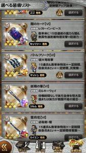 FF6おまけ覚醒2