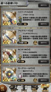 FF6おまけ覚醒3