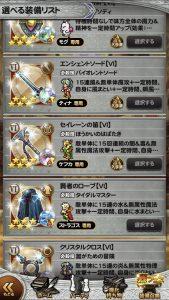 FF6おまけ覚醒4