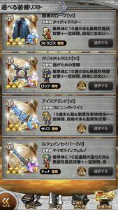 FF6おまけ覚醒5