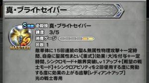 光の戦士シンクロ奥義2