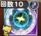 光の戦士専用アビ2(クロスオーバー)