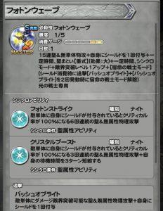 光の戦士シンクロ1