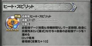 ロック星6閃技2