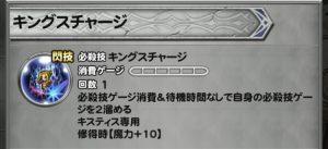 キスティス星6閃技2