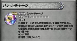 キング星6閃技2