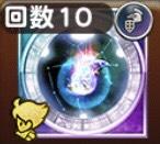 メリアドール専用アビ(剛剣・強甲破点突き)