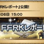 FFRKレポート68回