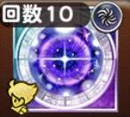 エクスデス専用アビ(ダブルホール)