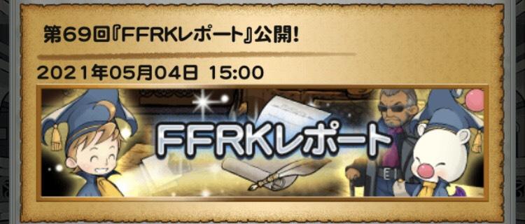Ffrk 属性 兵器 【FFRK】 属性兵器