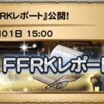 FFRKレポート(第70回)