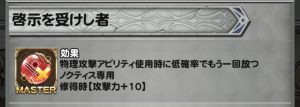 ノクティス物理攻撃2連マテ