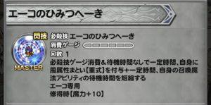 エーコ6閃技1