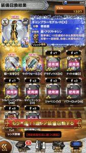 FF10幻影の宮殿ガチャ