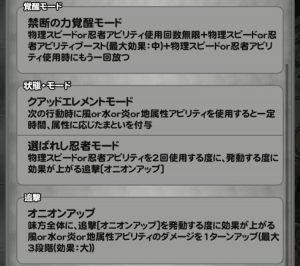 オニオンナイト覚醒3追撃