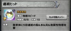 オニオンナイト専用アビ2